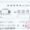 伊豆箱根鉄道  補充片道乗車券 9