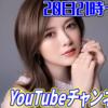 【乃木坂46】白石麻衣,YouTubeチャンネル開設~20日21時から生配信!