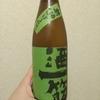 岡山県『酒一筋 純米酒 新酒しぼりたて』