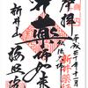 梅照院(新井薬師)の御朱印 〜 6年ぶりに訪れた寺は何も変わっていない