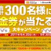 Hotmail x DreamMail 金券 300 名プレゼント