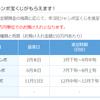 【宝くじ】静岡銀行から年末ジャンボ30枚来ましたー