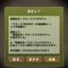 【日記】ぎっくり腰3日目  【パズドラ】クローズコラボ無料ガチャ