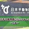 開園50周年の『日本平動物園』に行ってきました。ただ今『ドラゴンボール超』とコラボ中!?【前編】