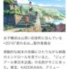 Fwd: 「大阪くん、JRの依頼なんだ。明日朝までに書いてくれないか『映画「君の名は。」にJR東日本が惚れた理由 大ヒットに隠された鉄道描写だけでない狙い』。東洋経済オンライン 2016年09月17日 大坂 直樹 :東洋経済 記者。