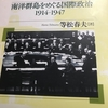 南洋群島を日本は独から譲渡?『日本帝国と委任統治』