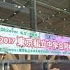 東京フォーラムにて私立中学合同相談会!