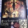 ネタバレ! オーバーロード12巻 聖王国の聖騎士(上)感想