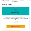 Amazon audible(オーディブル)が月額750円で3ヶ月使える方法(初めてなら5か月)