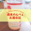 週末のんべぇお酒日記01