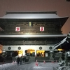 今年もよろしくお願いします!長野で年越し、青春18キップ活用。