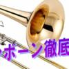 【トロンボーン徹底攻略】vol.7~活躍しているトロンボーン奏者を知ろう!~