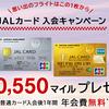 JALカードのamazonの還元率を最大3%にする方法の上を行け!1、5%、2、5%でも損ではないやり方が1位か!?