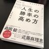人生の「勝率」の高め方/土井英司:書評