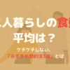 二人暮らし夫婦の食費の平均は4~6万円!ケチケチしない節約法3選とは
