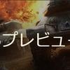 【WOT】Tier10 軽戦車が追加されます!【アップデート】