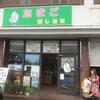 新鮮たまご直売所【はしたま】へ行って新鮮たまごを買って来た!