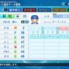 #27 リメイク 新牧朋紀(パワプロ2020)