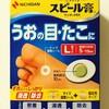 魚の目撃退( ̄^ ̄)‼ ニチバンのスピール膏を使ってみました。