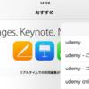 オンライン学習プラットフォーム「Udemy」のiOSアプリの使用方法
