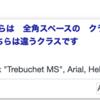 全角スペースはHTMLのclass名の一部になるのか