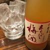 あらごし梅酒(梅乃宿)