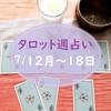 今週の占い★7/12(月)~7/18(日)運勢