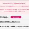 【御礼】東京マラソンチャリティクラウドファンディング10万円達成