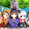 「結婚主義国家」実況プレイPart7、8公開!