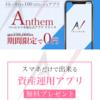 Anthem運営事務局 | FXで0円を100万円にするアプリ Anthem(アンセム)!?詐欺?怪しいアプリなのか調べてみた結果・・・
