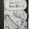 ワンピースブログ[十六巻] 第145話〝受け継がれる意志〟