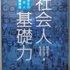 稲本恵子 『社会人基礎力』を読んで