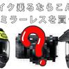 """【バイク】バイク乗りは""""こんな""""一眼、ミラーレスカメラを買うべき"""