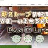 Dan Lifeって知ってますか?
