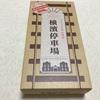 【神奈川みやげ】 横濱停車場 (ありあけ)