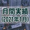2021年1月の実績まとめ