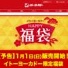 イトーヨーカドーが10万円の「蔓餃苑」の餃子ディナー福袋を販売