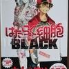 40代の女性にはこっちがおすすめ!漫画「はたらく細胞 BLACK」1巻