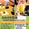 【宮城県民参加求む】「第2回おおさき茶論」開催します!【茶道・煎茶道・茶道教室・お茶会】