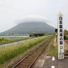 最南端の駅指宿枕崎線西大山駅