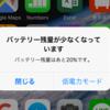 iPhoneの「低電力モード」 を使う時の注意点