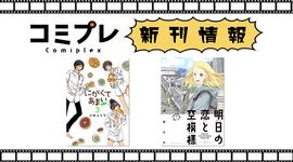 【新刊情報】4月15日はふらっとヒーローズコミックス発売日!!