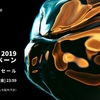 【Unite Tokyo 2019 特別キャンペーン】72時間限定セール!どなたでも使える「全品割引クーポン & 対象アセット30%OFF」Unity Plus/Proユーザーなら対象アセットが40%OFF