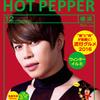 「全国的に冷え込む季節に「HOT」な1冊!」 HOT PEPPER12月号の表紙にT.M.Revolution・西川貴教があの衣装で登場!?