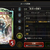 【Shadowverse】新環境!聖獅子ビショップを回した感想!