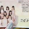 3/20 モーニング娘。'17 コンサートツアー2017春〜 THE INSPIRATION 〜浜松公演