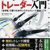 【NT】 NinjaTraderの使い方を学んでみるの巻 その1