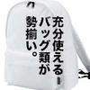 「サコッシュ!バックパック!良作続々のGUバッグ類。」ユニクロ・GU新作&セールレビュー(18/12/07〜12/13)