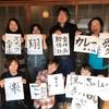糸島のゲストハウス「いとより」で過ごす元旦は豪華おせち&書き初め大会!!