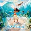 ディズニー新作映画「モアナと伝説の海」はいよいよ明後日!一足先に夏気分を満喫しよう!